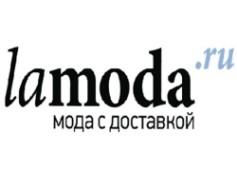 купоны на скидку Ламода 2014